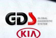 Photo of نرم افزار GDS Kia