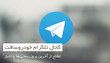 کانال تلگرام خودروسافت نرم افزارهای خودرو ارائه راهکارهای نرم افزاری و سخت افزاری در زمینه خودرو - خودروسافت Telegram