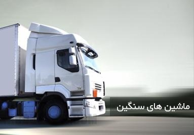 heavy-machines-ban نرم افزارهای خودرو ارائه راهکارهای نرم افزاری و سخت افزاری در زمینه خودرو - خودروسافت heavy machines ban