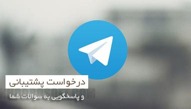 support-telegram نرم افزارهای خودرو ارائه راهکارهای نرم افزاری و سخت افزاری در زمینه خودرو - خودروسافت support telegram