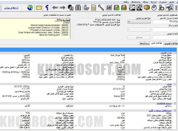 امکان جستجوی شماره شاسی در نرم اافزار اسکانیا مولتی
