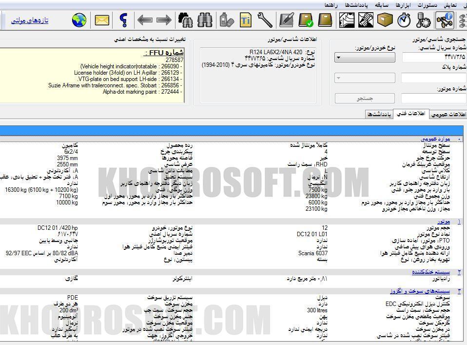 امکان جستجوی شماره شاسی در نرم اافزار اسکانیا مولتی اسکانیا مولتی نرم افزار اسکانیا مولتی Scania Multi 02