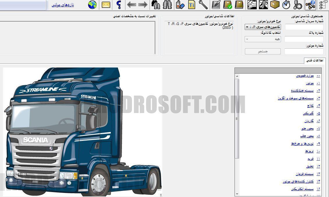 ۰۵ اسکانیا مولتی نرم افزار اسکانیا مولتی Scania Multi 05
