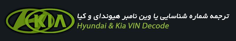 نمایش اطلاعات و آپشن های خودروهای هیوندای و کیا ترجمه شماره شاسی خودرو بدست آوردن اطلاعات خودرو توسط شماره شناسایی یا  VIN بصورت آنلاین Horizontal Banner Hyundai Kia VIN Service