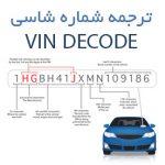 ترجمه شماره شاسی خودرو