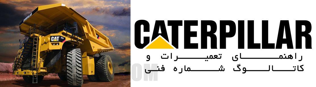 برنامه cat sis برنامه cat sis نرم افزار CAT SIS              ca sis