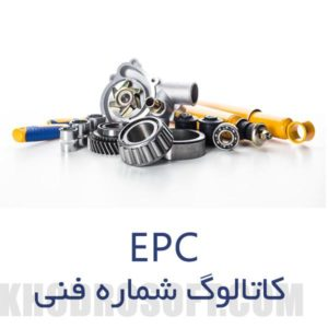 ای پی سی - EPC - کاتالوگ شماره فنی