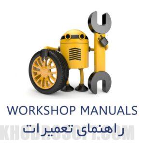 راهنمای تعمیرات و عیب یابی - Workshop Manuals ( ماشین های سنگین )