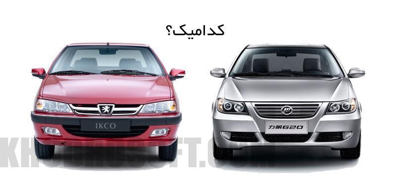 خودروی چینی یا ایرانی