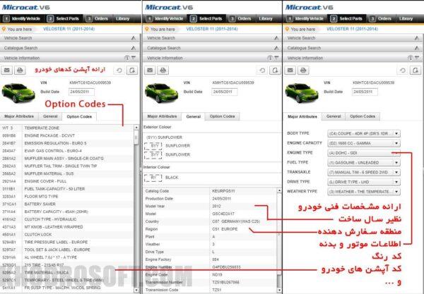 نمایش اطلاعات و آپشن کدهای خودرو