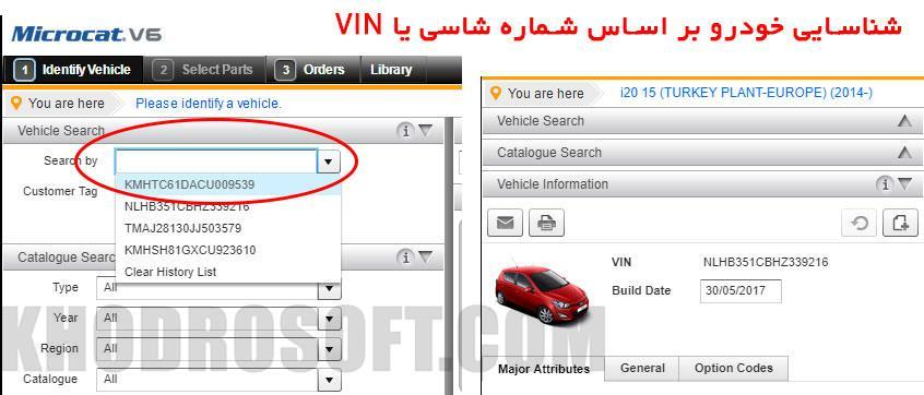 شناسایی شماره شاسی یا VIN  مایکروکت v6 معرفی و راهنمای مایکروکت V6 VIN 1