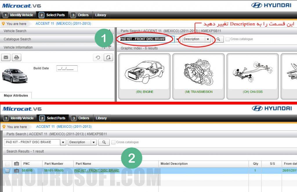 جستجوی قطعه از طریق نام - Description Search مایکروکت v6 معرفی و راهنمای مایکروکت V6 description search 1024x661
