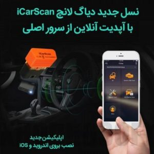 دیاگ مالتی برند لانچ iCARSCAN [object object] انواع دستگاه دیاگ خودروهای سبک diag icarscan 1 300x300