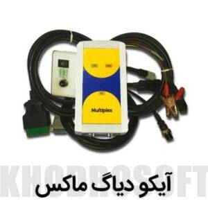 آیکو دیاگ ماکس [object object] انواع دستگاه دیاگ خودروهای سبک ikco diag mux 300x300
