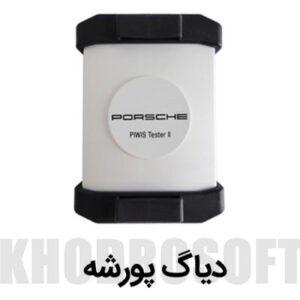 دیاگ پورشه [object object] انواع دستگاه دیاگ خودروهای سبک porsche piwis tester 300x300
