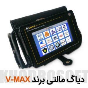 دیاگ مالتی برند V-MAX