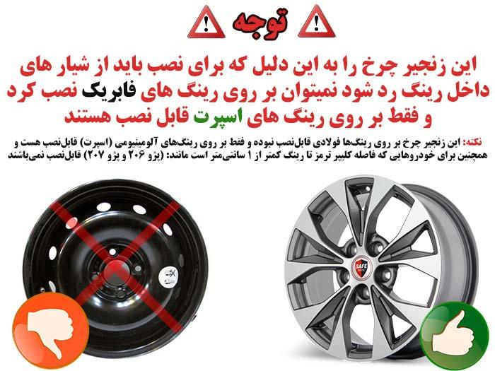 زنجیر جرخ پلیمری - ژله ای زنجیر چرخ زنجیر چرخ های ژله ای ( نانو پلیمری ) zanjir charkh info