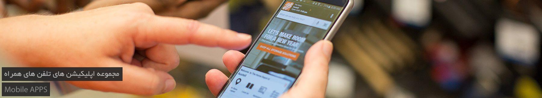 اپلیکیشن های تلفن همراه مربوط به خودرو Mobile APPs