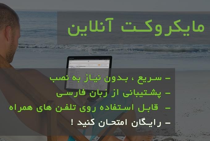 مایکروکت لایو فارسی