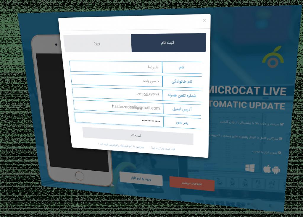 مایکروکت آنلاین – Online Microcat online microcart register 1024x735