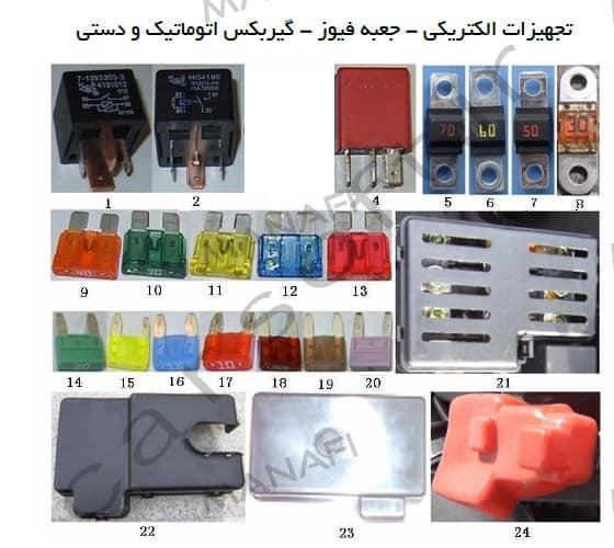 برلیانس اچ 330 - شماره فنی تجهیزات الکتریکی ، جعبه فیوز و گیربکس اتوماتیک