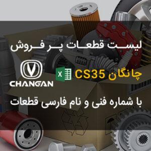 لیست اکسلی قطعات مصرفی و پر فروش چانگان cs35