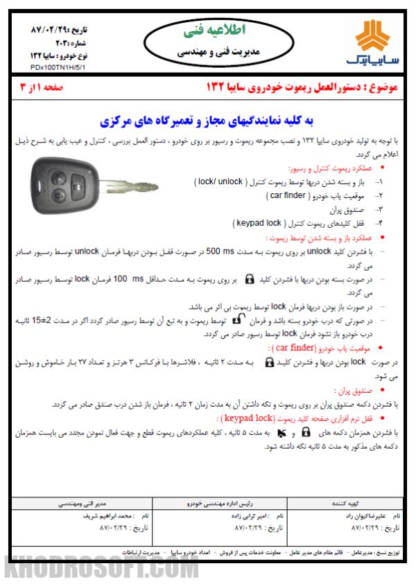 دستور اعمل ریموت خودروی سایپا 132
