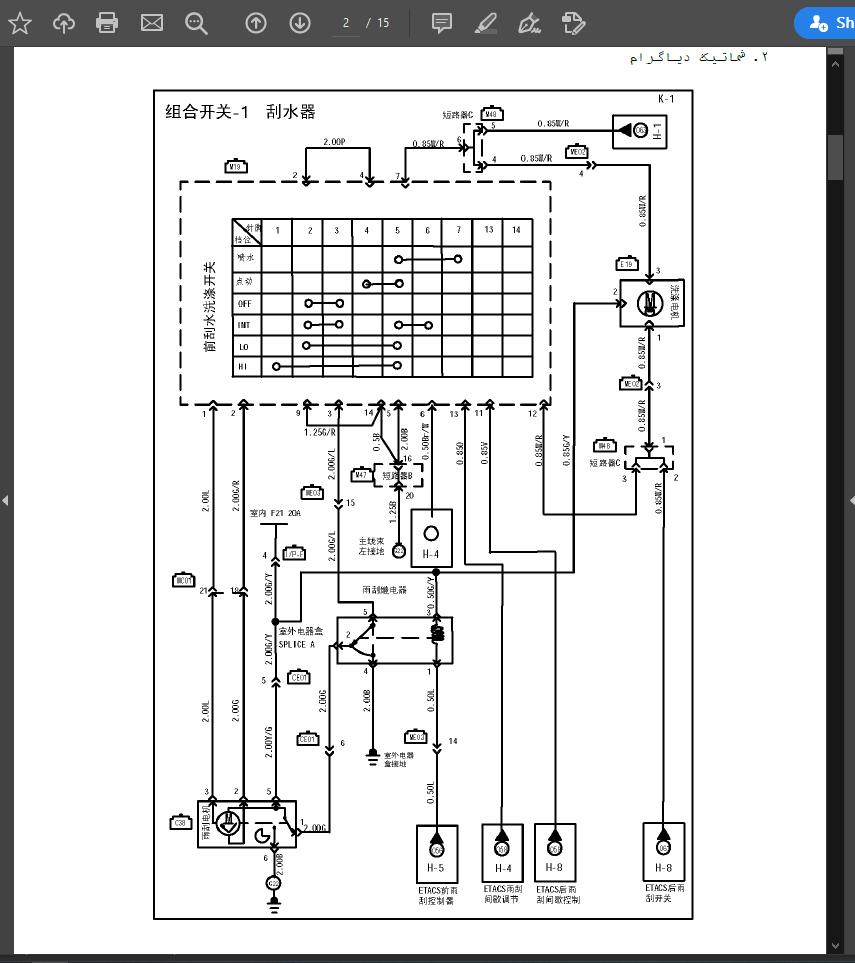 JAC_J5_Electrical_ServiceManual