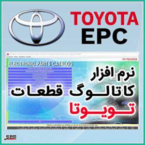 کاتالوگ شماره فنی قطعات تویوتا تویوتا ای پی سی Toyota epc