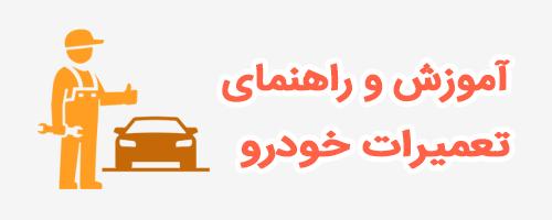آموزش و راهنمای تعمیرات خودرو