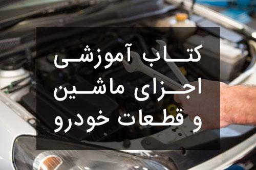 کتـاب آموزشی اجزای ماشین و قطـعات خودرو