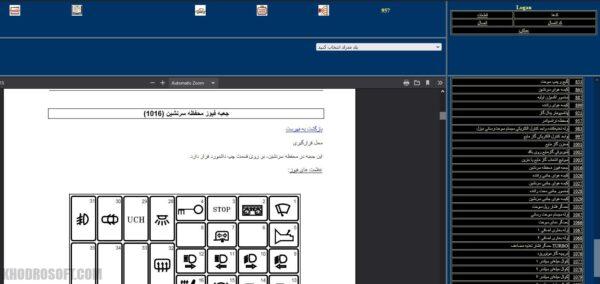 نقشه برق ال 90 تندر 90 زبان فارسی