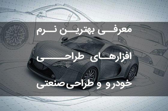 نرم افزارهای طراحی صنعتی و طراحی خودرو