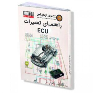 راهنمای تعمیرات ECU موتور آزمای ثمین