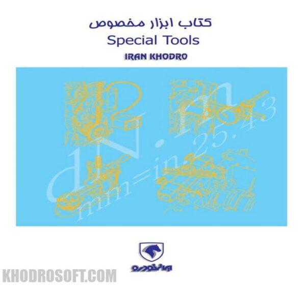 کتاب آموزشی ابزار مخصوص سمند ایران خودرو