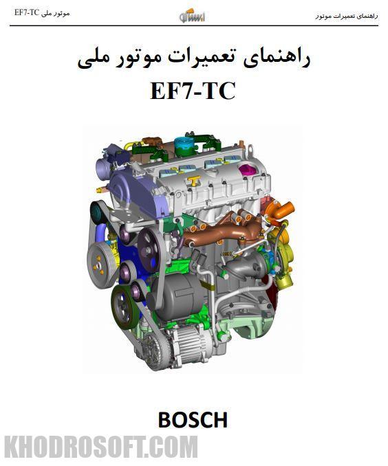 راهنمای تعمیرات موتور ملی EF7-TC