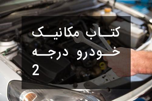 جزوه مکانیک خودرو درجه 2