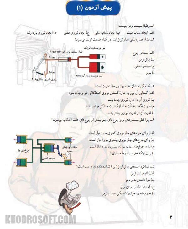 کتاب آموزشی سیستم هدایت و کنترل خودرو