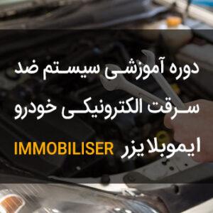 دوره آموزشی سیستم ضد سرقت الکترونیکی خودرو ایموبلایزر immobiliser