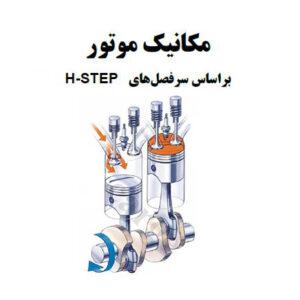 جزوه آموزشی مکانیک موتور هیوندای - آسان موتور