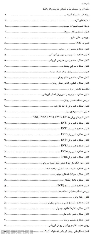 آموزش تعمیر گیربکس AL4 زبان فارسی