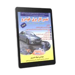 کتاب آموزش تعمیرات برق خودرو درجه 2