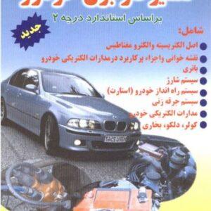 کتاب تعمیرکار برق خودرو