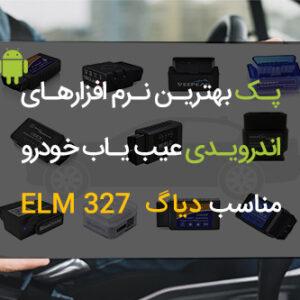 دانلود بهترین نرم افزار موبایل اندروید فارسی دیاگ elm327