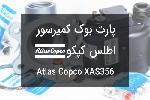 کاتالوگ قطعات یا پارت بوک کمپرسور اطلس کپکو Atlas Copco,Comperesor , XAS356 CD