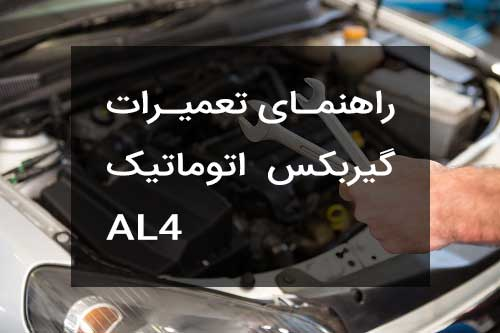 آموزش و راهنمای تعمیر گیربکس اتوماتیک Al4