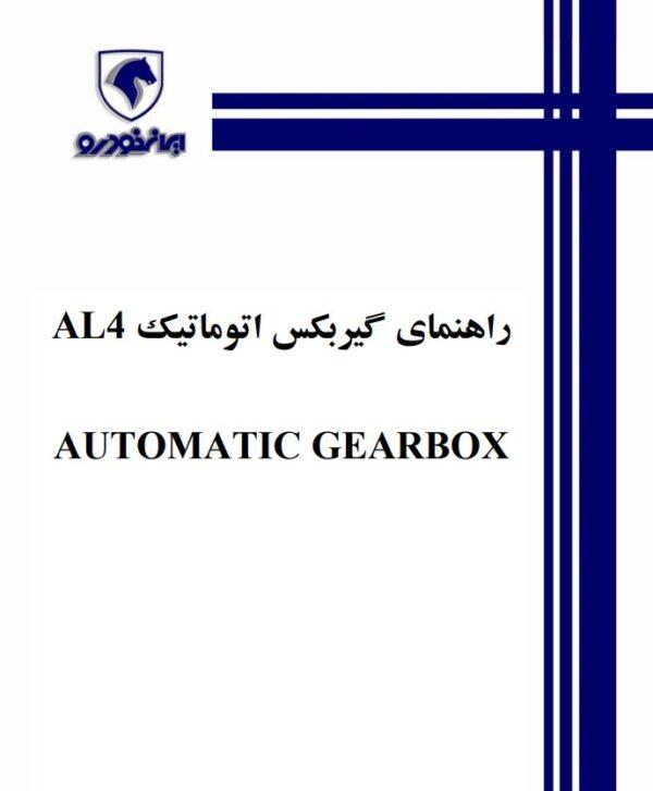 راهنمای گیربکس اتوماتیک AL4