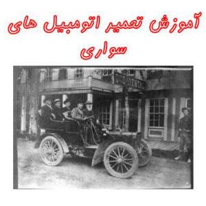 آموزش تعمیر اتومبیل های سواری کتاب مبانی تعمیر اتومبیل های سواری