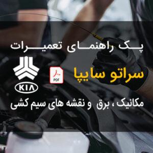 پک کامل فایل های راهنمای تعمیرات ، سرویس و عیب یابی سراتو سایپا | مکانیک و برق | زبان فارسی