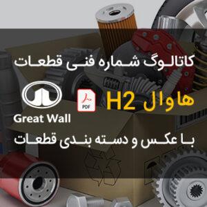 فایل کاتالوگ شماره فنی قطعات گریت وال هاوال H2